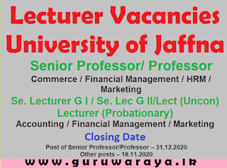 Lecturer Vacancies : University of Jaffna