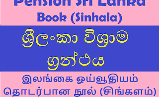 Sri Lanka Pension  (Sinhala Book)