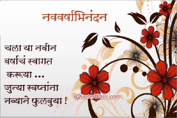 happy-new-year-marathi-sms-wishes-whatsapp-status - Tricks By STG