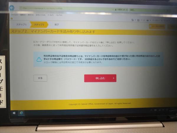 マイナンバーカードの保険証利用事前申込3