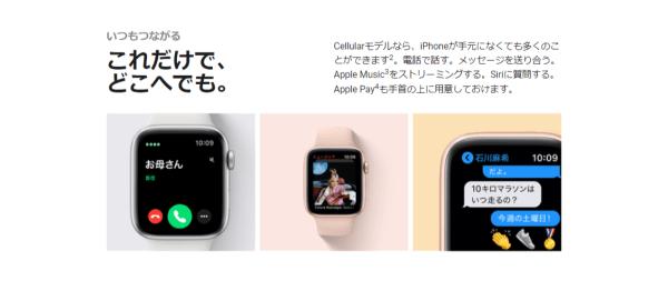 Apple Watch GPS + Cellularモデルだとどんな事ができる