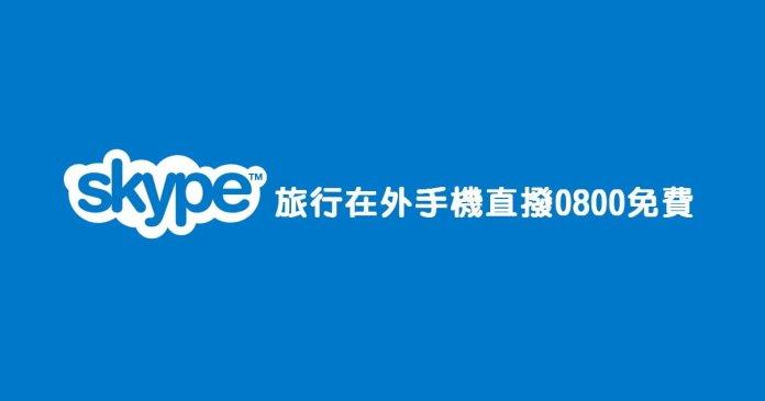 skype免費通話