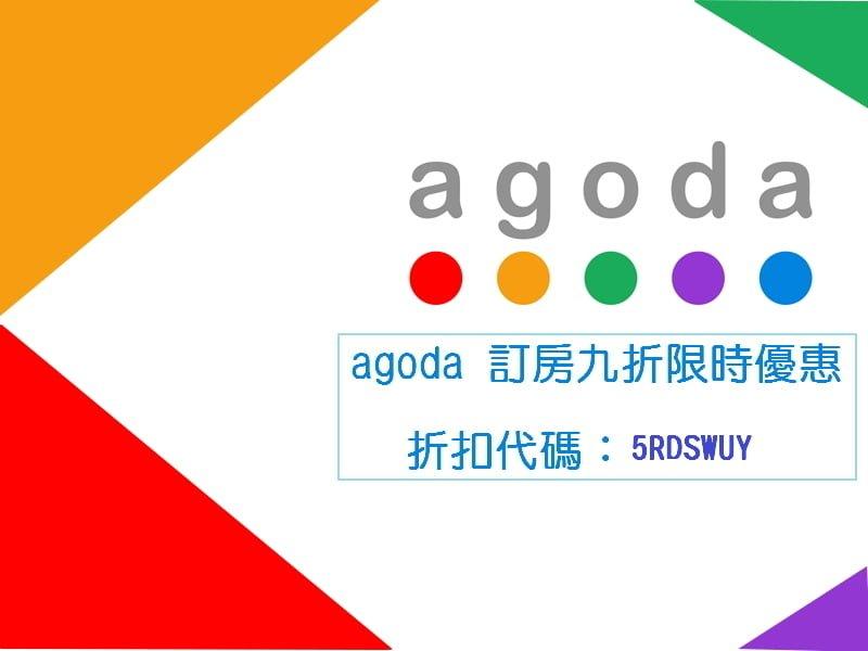訂房優惠代碼 - agoda 九折〈10% off〉2019/5 最新