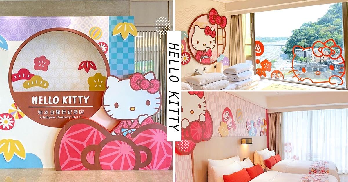 【臺東】最卡哇伊「Hello Kitty主題房」知本現身 「270度環景」露天風呂:泡完湯Kitty陪你♥ - TripGo 旅行趣 ...