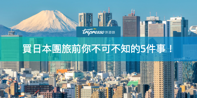 必看!日本跟團怎麼選?買日本團體行程前你不可不知的5件事!
