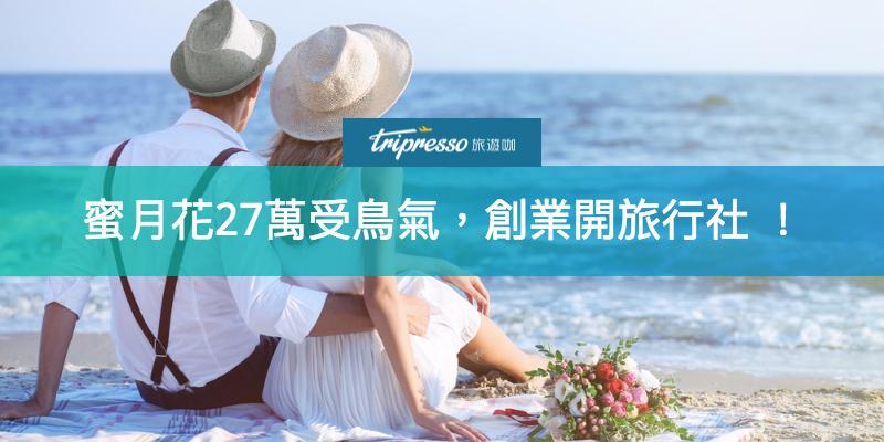 【自由時報】 蜜月花27萬受鳥氣,創業開旅行社 !