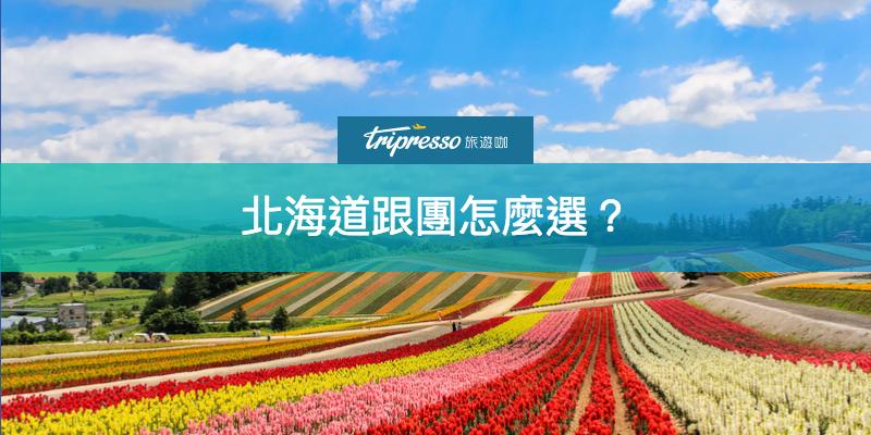 北海道跟團怎麼選?想買到CP值高的北海道團體行程你不可不知的3件事!
