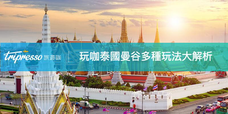 泰好玩!玩咖泰國 曼谷 多種玩法大解析