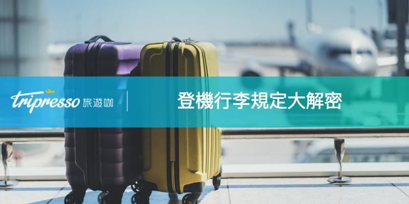 哪些可以帶上機?登機 行李 規定大解密