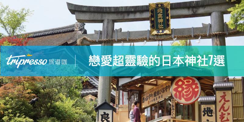 情人節求姻緣?!戀愛超靈驗的 日本神社 7選(京都篇)