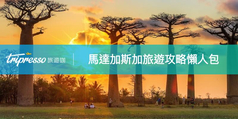 馬達加斯加旅遊 攻略-交通、簽證、網路懶人包