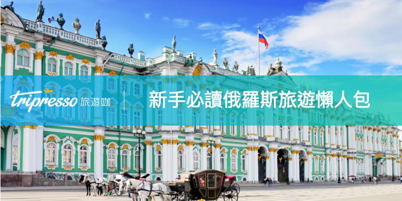 【俄羅斯旅遊】神秘的世足賽主辦國,行前準備、景點、美食懶人包
