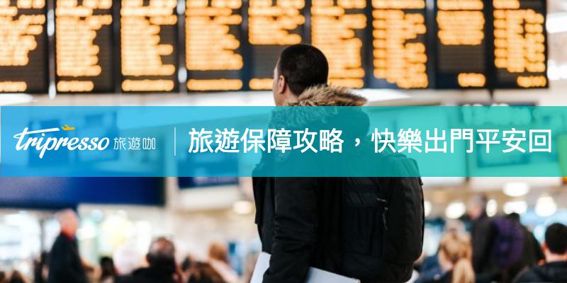 【旅遊保險攻略】突發狀況免驚!出國旅遊不便險、旅遊平安險總整理