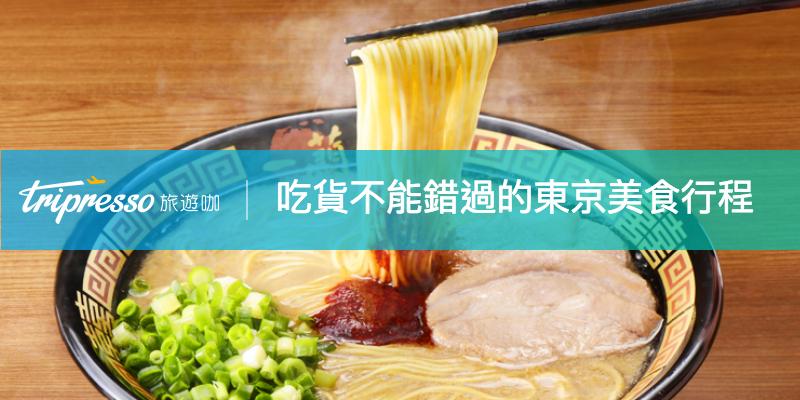 【 東京美食 】吃貨不能錯過的東京行程,來場難忘的日本美食饗宴吧!