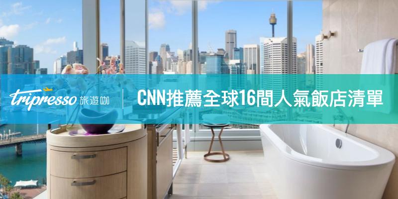 【CNN票選飯店】全球必去16間超人氣飯店大公開,出國住宿超享受~