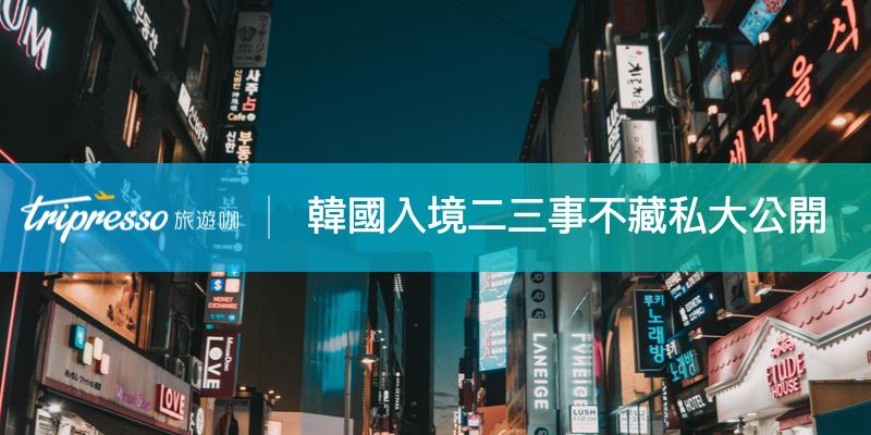 【韓國入境卡】韓國入境二三事,入境細項、海關申報通通告訴你!