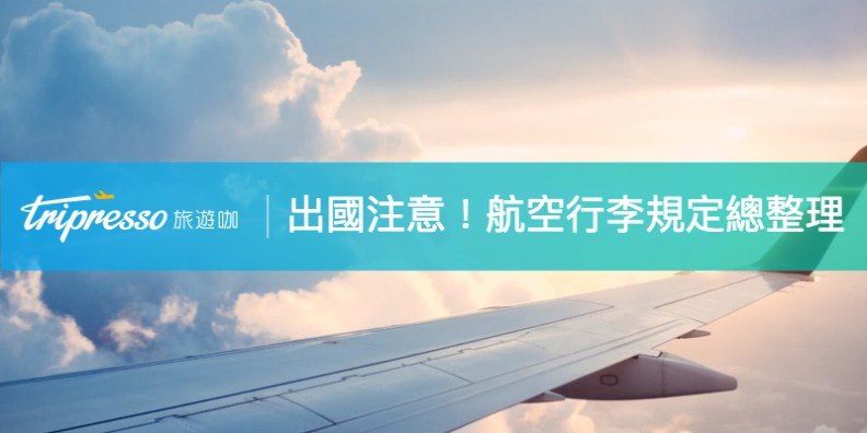 新手必讀 出國行李 攻略!隨身手提行李、托運行李限重規定總整理(上)