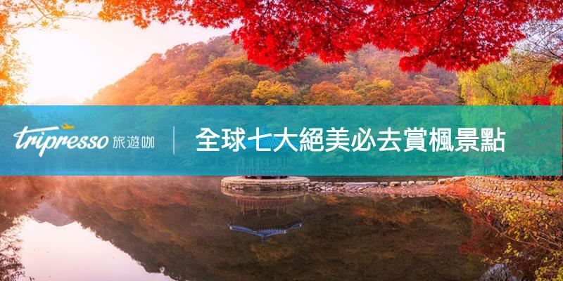 2018楓紅懶人包!除了日本,七大絕美必去 全球賞楓 景點 美加/歐洲/中韓