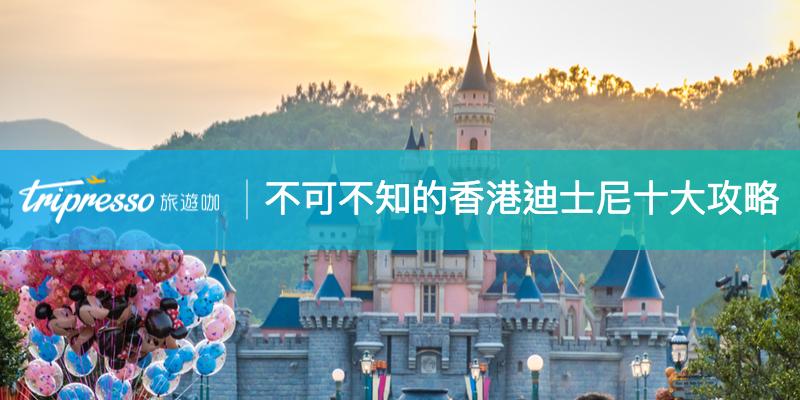 【香港迪士尼攻略】門票、快速通關、必玩必買、限定活動懶人包