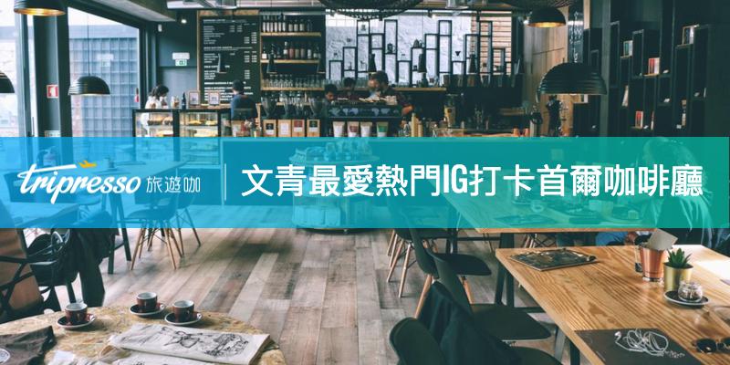 首爾景點推薦:BTS最愛麥片咖啡廳?熱門IG打卡首爾咖啡廳8選