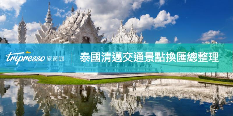 【泰國清邁自由行】輕鬆玩清邁,景點、換匯、交通旅遊攻略