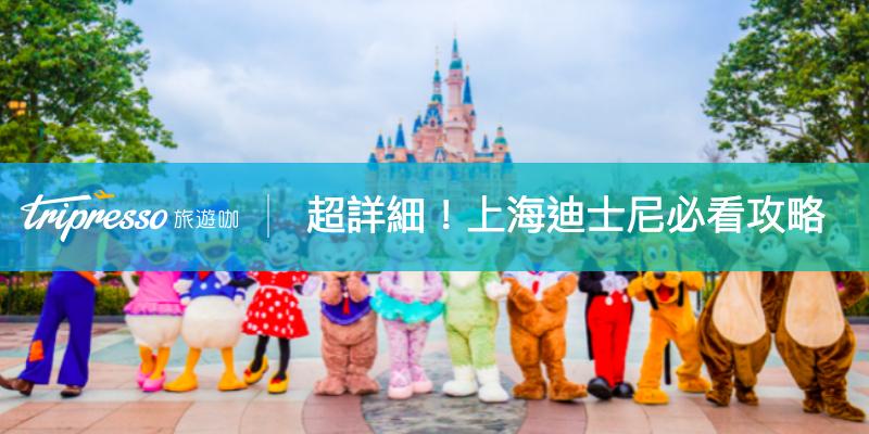 【上海迪士尼攻略】詳細行前準備、門票、必玩設施、必買周邊懶人包