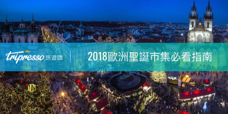 2018歐洲聖誕市集指南|歐洲自由行不能錯過的聖誕市集、美食