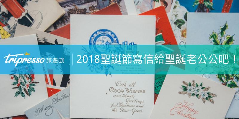 2018聖誕節寫信給聖誕老公公!各國範例、回信特色、聖誕老人地址攻略