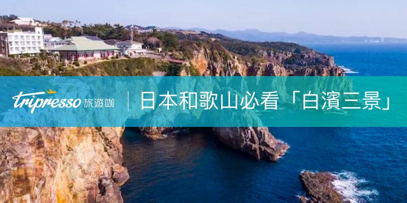 日本和歌山景點|「白濱三景」天時地利人和才能看到的絕美景色