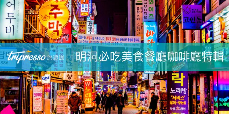 韓國首爾美食|明洞美食特輯,明洞不只逛街逛不完,美食也吃不完!