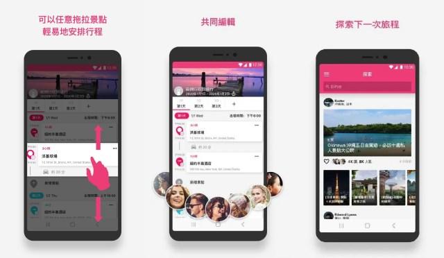 旅遊App