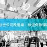 【最新資訊】武漢肺炎航空公司改退票,旅遊保險理賠資訊一覽!