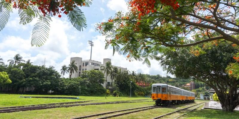 鐵道迷必收藏!全台 17 座鐵道公園、文化園區景點攻略