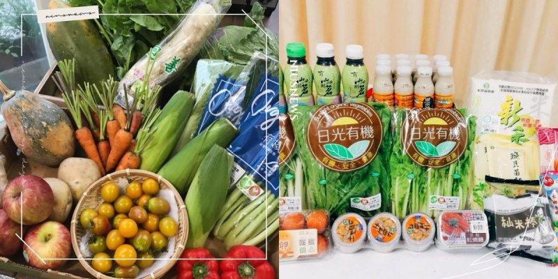 防疫在家也要多吃菜!20家網購「蔬果箱」減少群聚還能救農民,當季水果、蔬菜通通有