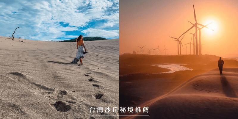 拍出電影《沙丘》般的荒漠大景!台灣「 5 個沙丘秘境+ 2 個荒漠廢墟」打卡點推薦,體驗沙漠風情免出國
