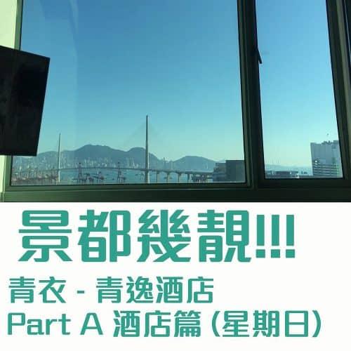 青衣青逸酒店 酒店評價 | Trips Geeks 香港及世界旅遊情報