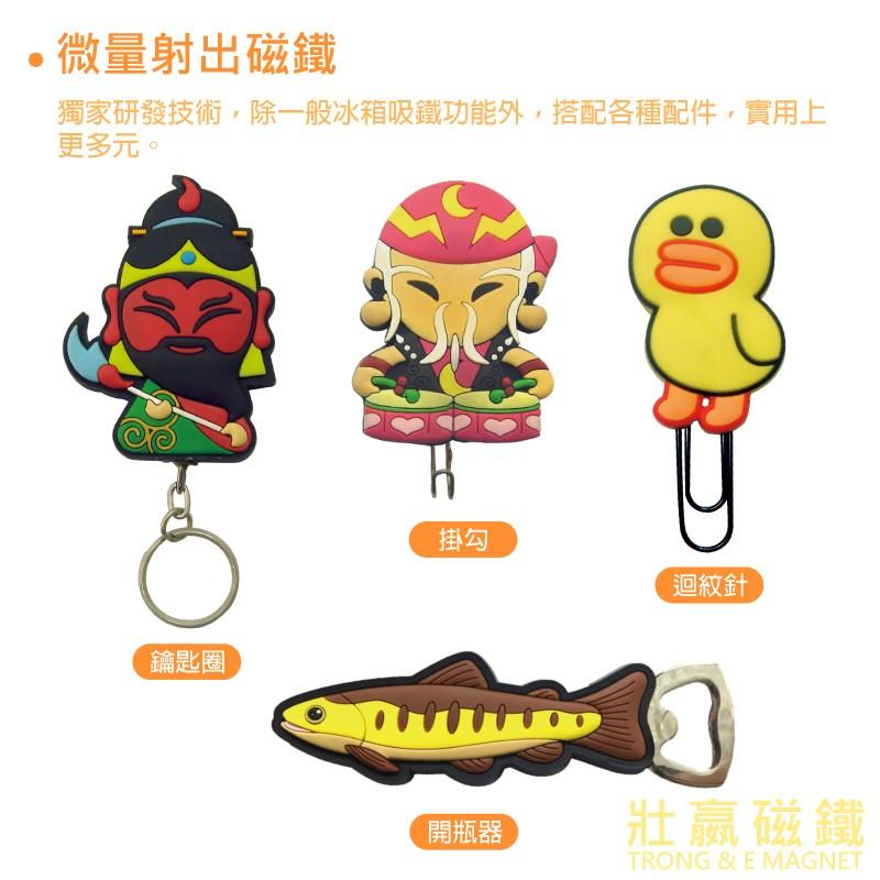 壯嬴磁鐵 30年磁鐵工廠 客製OEM生產無毒臺灣製造的磁鐵禮贈品