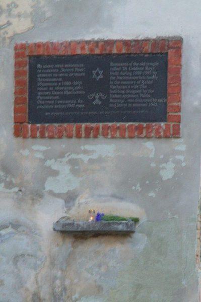 MEMORIAL EN LAS RUINAS DE LA SINAGOGA GOLDEN ROSE