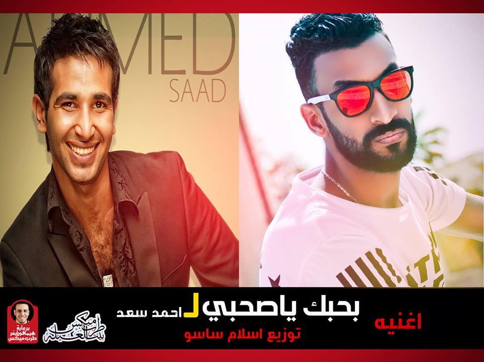 تحميل Mp4 Mp3 احمد سعد بحبك يا صاحبى من مسلسل يونس 1096f59