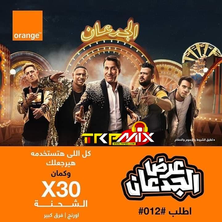 استماع وتحميل اغنية احمد شيبة الجدعان المدفعجية احمد طارق يحيي من اعلان اورنج Mp3