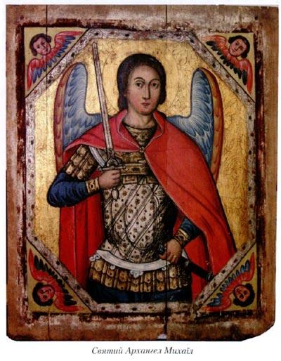 Святий Архистратиг Михаїл