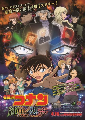 名偵探柯南20: 純黑的惡夢 Detective Conan: The Darkest Nightmare 線上看