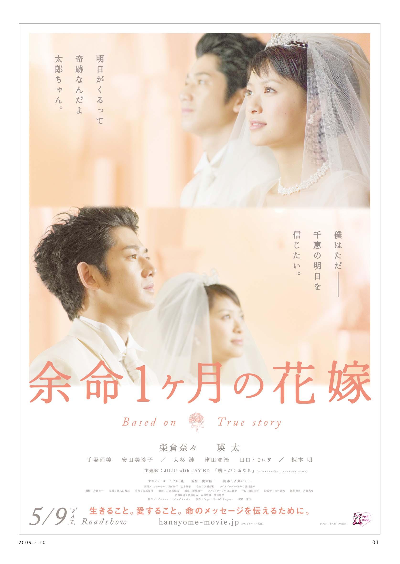 生命最後一個月的花嫁(余命1ヶ月の花嫁) --【觸電網】電影情報一網打盡!