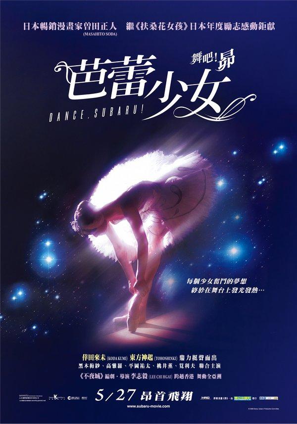 芭蕾少女 --【觸電網】電影情報一網打盡!