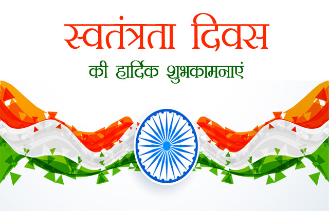 Hindi Quotes Wallpaper For Whatsapp 72nd Indian Happy Independence Day 2018 Images 15 August