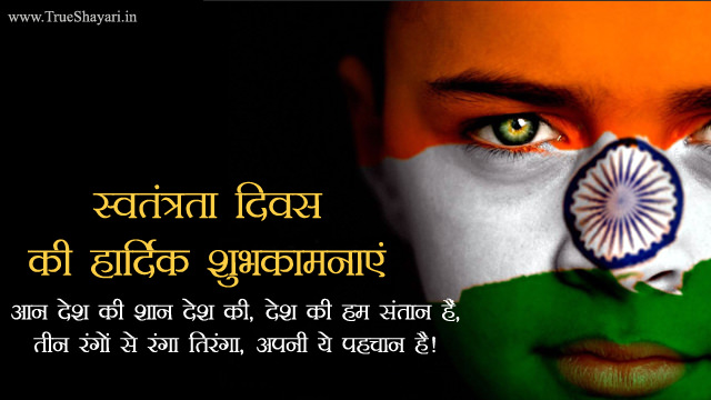 Indian Flag Wallpaper With Quotes In Hindi 72nd Indian Happy Independence Day 2018 Images 15 August