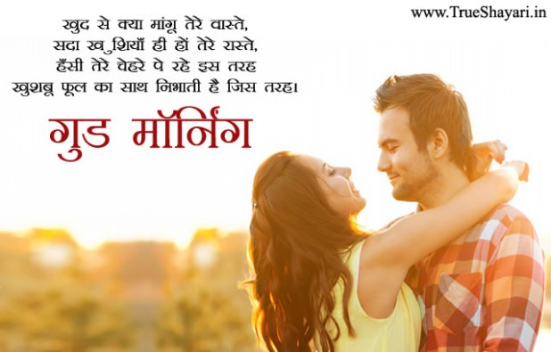 Good Morning Love You Shayari : Good morning love couple pictures wallpaper sportstle