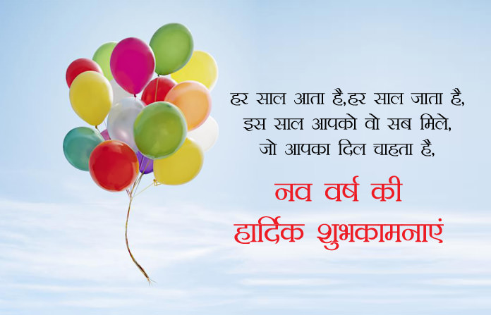 Inspirational Quotes Wallpaper In Hindi Meaningful Happy New Year Images For 2018 Beginning