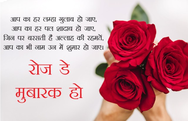 डे मुबारक हो - 7th Feb Happy Rose Day Images with Shayari