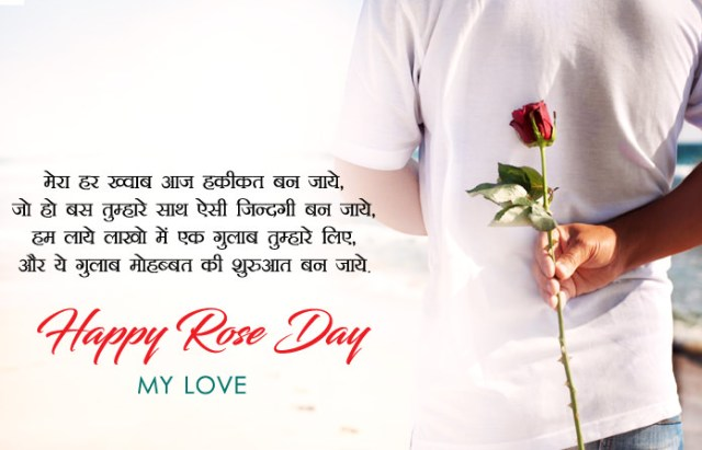 Happy Rose Day My Love 2 - 7th Feb Happy Rose Day Images with Shayari